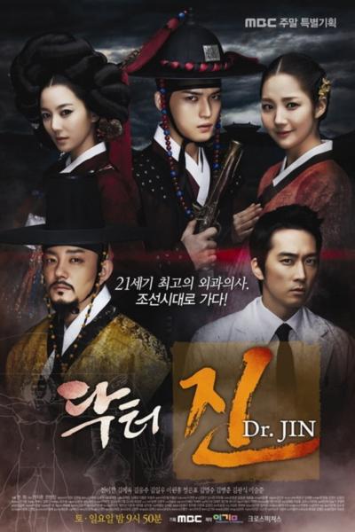 dr-jin-2012-ดอ