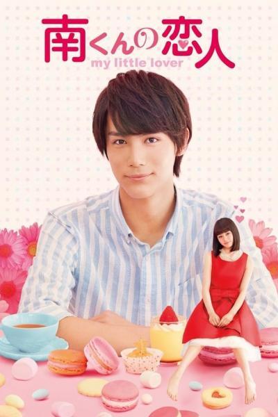 my-little-lover-minami-kun-no--ซับไทย