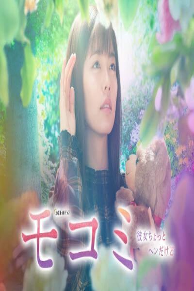 mokomi-kanojo-chotto-hen-daked