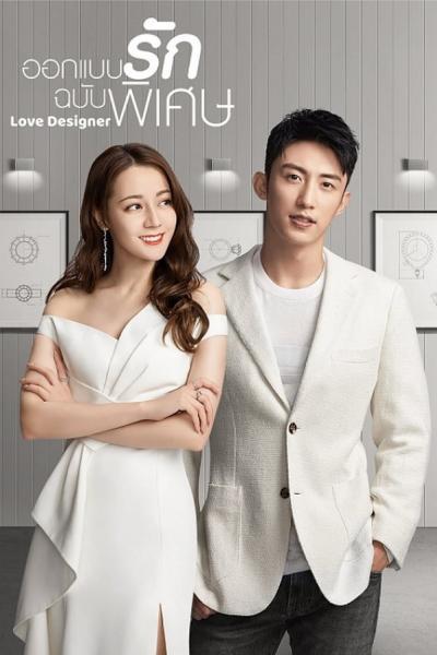 love-designer-2020-อ%E-ซับไทย