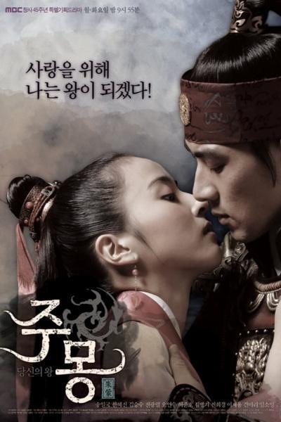 jumong-2006-จู