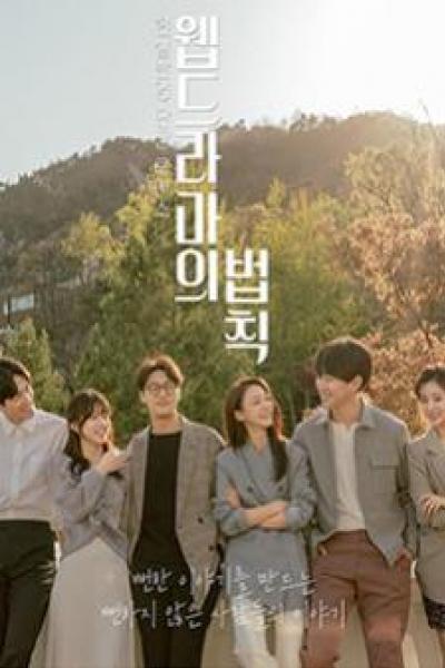 romance-bible-2020-ซับไทย