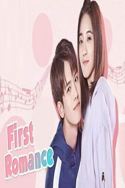 first-romance-2020-ก%E