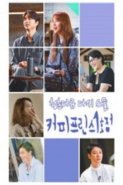 my-dear-youth-coffee-prince-20-ซับไทย