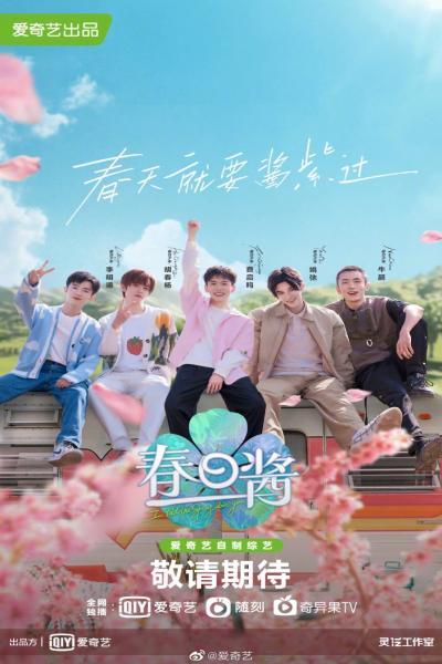 i-told-the-spring-about-you-20-ซับไทย