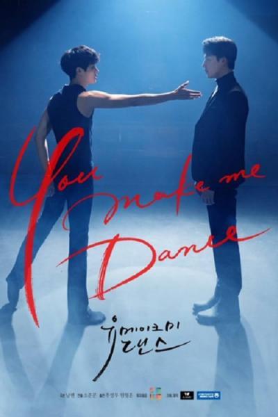 you-make-me-dance-2021-ซับไทย