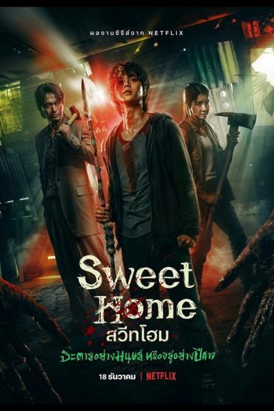 sweet-home-2020
