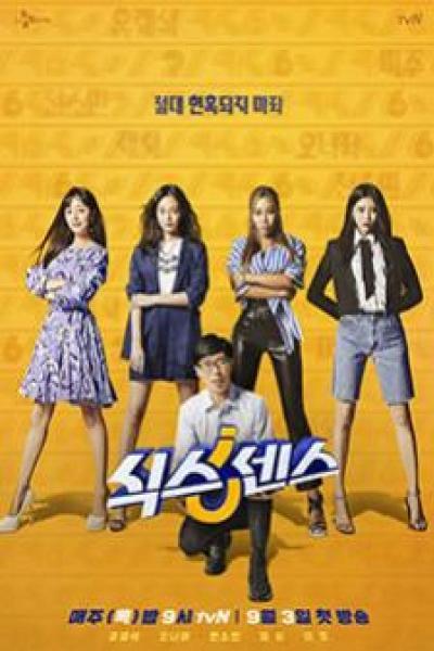 six-sense-2020-ซับไทย