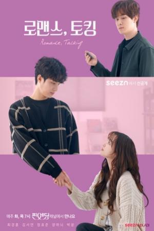 romance-talking-2020-ร-ซับไทย