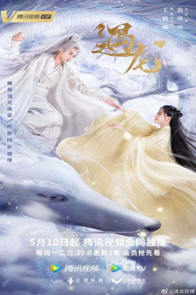 miss-the-dragon-2021-ร-ซับไทย