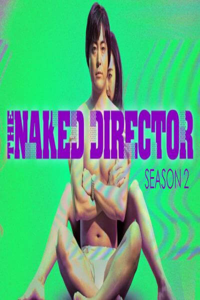 the-naked-director-โ%E