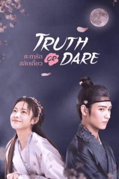 truth-or-dare-2021-ช%E