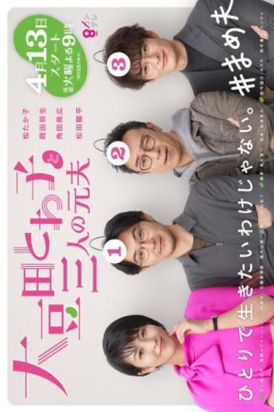 omameda-towako-to-sannin-no-mo-ซับไทย