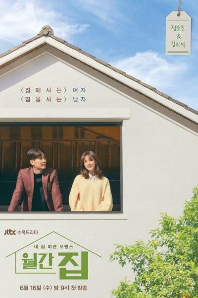 monthly-magazine-home-2021
