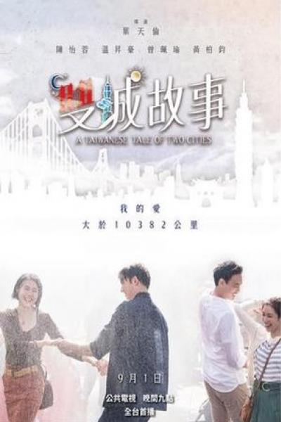 a-taiwanese-tale-of-two-cities-ซับไทย