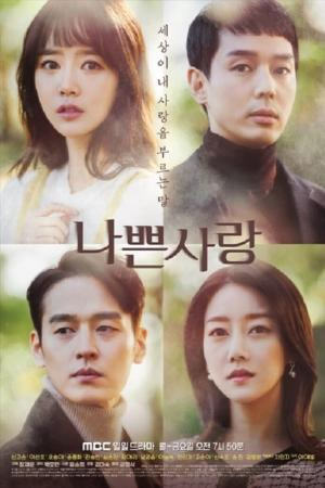 bad-love-2019-ซับไทย