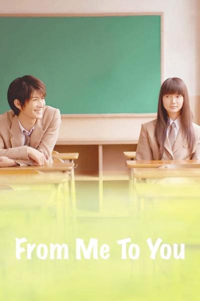 kimi-ni-todoke-2010-ฝ%