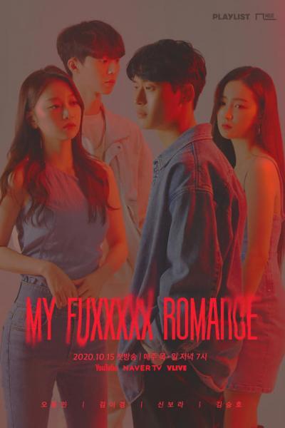 my-fuxxxxx-romance-2020-ซับไทย